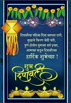 Diwali Wishes Messages, Happy Diwali Wishes Images, Happy Diwali Quotes, Diwali Message, Diwali Pooja, Diwali Craft, Diwali Rangoli, Diwali Greetings In Marathi, Diwali Poster