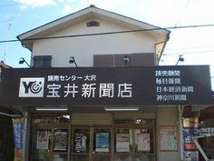 新聞店の壁面看板 (株)ARAホールディングス