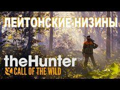 theHunter: Call of the Wild #14 ЛЕЙТОНСКИЕ НИЗИНЫ