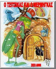 dreamskindergarten Το νηπιαγωγείο που ονειρεύομαι !: Ο τζίτζικας και ο μέρμηγκας στο νηπιαγωγείο Bowser, Blog, Fictional Characters, Blogging, Fantasy Characters
