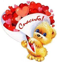"Photo from album ""Валентинки"" on Yandex. Gif Animated Images, Emoji Images, Funny Emoji Faces, Animated Emoticons, Smiley Emoji, My Mood, Tigger, Birthdays, Teddy Bear"