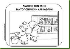 Κ10 Back To School, Education, Comics, First Day Of School, Comic, Comic Book, Teaching, Cartoons, Educational Illustrations