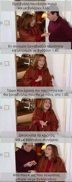 Just For Fun, Just For Laughs, Stupid Funny Memes, Funny Quotes, Sisters Of Mercy, Greek Quotes, Laugh Out Loud, Picture Video, Kai