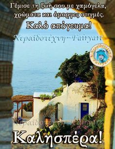 Greek Quotes, Greek Sayings, Beautiful Pink Roses, Digital, Greek