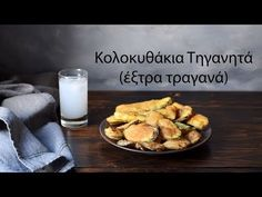 Greek fried zucchini chips (how to make them extra crunchy) Fried Zucchini Chips, Popular Appetizers, Different Recipes, Greek, Easy Meals, Breakfast, Food Ideas, Apps, Youtube