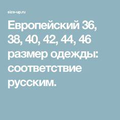 Европейский 36, 38, 40, 42, 44, 46 размер одежды: соответствие русским.