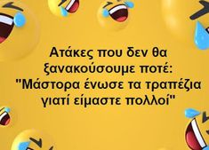 Funny Greek Quotes, Funny Quotes, Funny Images, Funny Pictures, Funny Drawings, Wisdom Quotes, Laugh Out Loud, Funny Texts, I Laughed