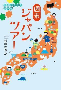 週末ジャパンツアー: 1 杉浦さやか