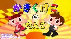 あいうえおの歌うた 【#2】 50音 か行 『かきくけこ の たんご』 JAPANESE 50 SOUNDS Alphabet SONG あいう...