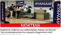 Απάντηση της Ryanair μετά την καταγγελία επιβατών στο zougla.gr περί μη καταβολής αποζημιώσεων