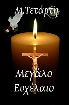 Orthodox Easter, Greek Easter, Jesus Quotes, Pillar Candles, Prayers, Holiday, Mornings, Art, Lugares