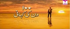 100 Din Ki Kahani Episode 19 2 January 2016 By Hum Sitaray Darma
