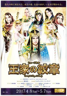 帝国劇場 ミュージカル『王家の紋章』Crest of the Royal Family