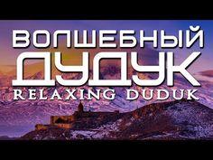Волшебный Армянский Дудук Релакс Анти-Стресс Relaxing Armenian Sad Duduk Meditate Relax Anti-Stress - YouTube