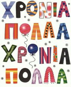 Xronia polla Happy Name Day Wishes, Happy B Day, Happy Birthday Greeting Card, Happy Birthday Wishes, Birthday Name, Birthday Cards, Birthday Quotes, Naming Day Cards, Free Activities For Kids