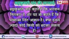 Brahma Kumaris, Sa News, Wednesday Wisdom, Channel, God, Dios, Allah, Praise God, The Lord
