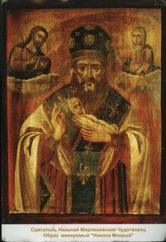"An Icon of Nicholas ""the Wet"" (Миколи Мокрого)"