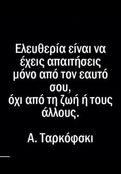 Big Words, Greek Words, Best Quotes, Life Quotes, Greek Quotes, Food For Thought, Quotations, Freedom, Mindfulness