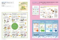 情報満載のパンフレットデザイン