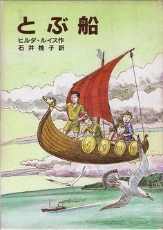 絵本 船 - Google 検索
