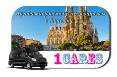 Rent a van with driver in Barcelona Minibus, Big Van, Spain Travel, Business Travel, Location, Mercedes Benz, Volkswagen, Vans, Chauffeur