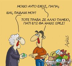 -You have only that,grandma?-Yes,my child!-Then go to another cash desk,why i will stay here for hours! Funny Greek Quotes, Greek Memes, Sarcastic Quotes, Wise Quotes, Funny Photos, Funny Images, Funny Statuses, Laugh Out Loud, The Funny