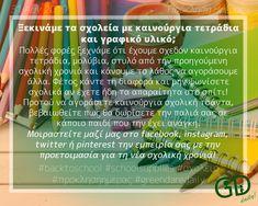 #backtoschool #schoolsupplies #σχολειο #προκλησηημερας #greendaredaily #blog #school #σχολικα #πισωσταθρανια #επαναχρησιμοποιηση #δωρεα #γραφικηυλη #reuse #donate #paper