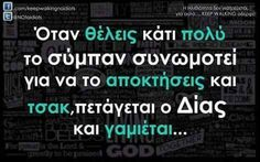 Funny Greek Quotes, Funny Qoutes, Funny Picture Quotes, Funny Photos, Funny Memes, Jokes, Try Not To Laugh, True Words, Favorite Quotes