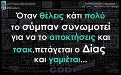 Φωτογραφία του Frixos ToAtomo. Funny Greek Quotes, Funny Qoutes, Funny Picture Quotes, Funny Photos, Funny Memes, Jokes, Are You Serious, Try Not To Laugh, Funny Pins