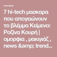 7 hi-tech μασκαρα που απογειώνουν το βλέμμα Κείμενο: Ροζίνα Κουρή | ομορφια , μακιγιάζ , news & trends  | ELLE Elle Fashion, Eyelashes, Tech, Magazine, Beauty, Lashes, Magazines, Beauty Illustration, Technology