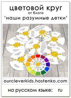 Цветовой круг для детей   Наши разумные детки