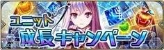 Fuji&gumi Games、『誰ガ為のアルケミスト』で「ユニット成長応援キャンペーン」を開催 ストーリークエストの獲得ユニット経験値が2倍に! | Social Game Info