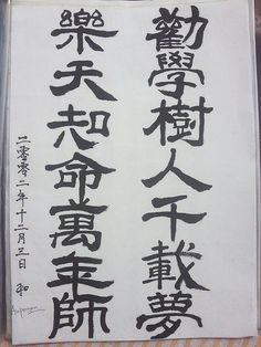 An ancient style Chinese calligraphy by Aupoman     Examples of Chinese calligraphy, including Chinese characters, brushes, ink, culture, pictures, clothing, art, people, and more.