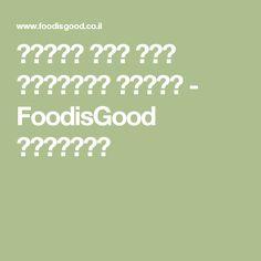 מוקפץ חזה עוף ושעועית ירוקה - FoodisGood מתכונים