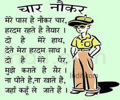70 Ideas funny hindi poems for kids Hindi Rhymes For Kids, Short Poems For Kids, Hindi Poems For Kids, Kids Poems, Jokes In Hindi, Hindi Quotes, Moral Stories In Hindi, Moral Stories For Kids, Preschool Poems
