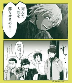 Tower of God Super Manga, Dc Police, Conan Comics, Bourbon, Kaito Kid, Gosho Aoyama, Amuro Tooru, Police Academy, Happy Tree Friends