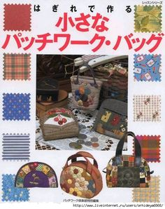 Quilted bags - full book