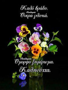 Good Night, Good Morning, Romantic, Kara, Anastasia, Mini, Nighty Night, Buen Dia, Bonjour