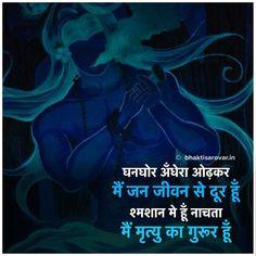 Shiva Images Hd, Shiva Photos, Krishna Pictures, Aghori Shiva, Rudra Shiva, Mahakal Shiva, Lord Shiva Pics, Lord Shiva Family, Shiva Angry