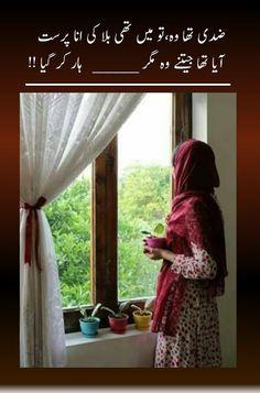 A.H Beautiful Poetry, Romantic Poetry, Poetry Quotes, Urdu Poetry, Profile Picture Images, Ghalib Poetry, Punjabi Poetry, Instagram Posts, Design