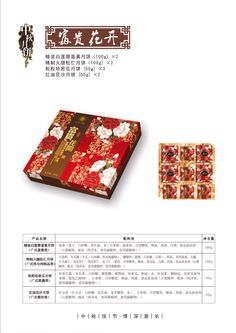 Name:Riches and honour flowers   includes: Hardcover white egg yolks 2, 2 special ham, pine nuts, grains cantaloupe 3, with two red bean paste   A total of 650 grams, the price is us $28