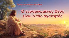Ύμνος των λόγων του Θεού «Ο ενσαρκωμένος Θεός είναι ο πιο αγαπητός» God, Videos, Music, Movies, Movie Posters, Dios, Musica, Musik, Films