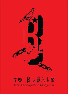 Βέβηλος - Το βιβλίο των τεσσάρων στοιχειών - hiphop.gr Hiphop, Greek, Articles, Movie Posters, Hip Hop, Film Poster, Greece, Billboard, Film Posters