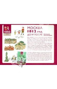 Литвина, Степаненко - Москва. 1812 год. До и после. Настольная игра-викторина