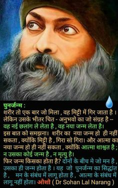Osho Quotes On Life, Osho Hindi Quotes, Osho Love, Philosophical Quotes, Gernal Knowledge, Wallpaper Gallery, Thoughts, Sayings, Meditation