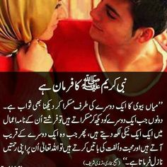 63 Best Husband Wife Images In 2019 Islamic Quotes Islamic