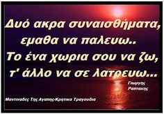 Greek Quotes, Crete, Diy And Crafts, Letters, Distance, Inspiring Sayings, Letter, Long Distance, Lettering