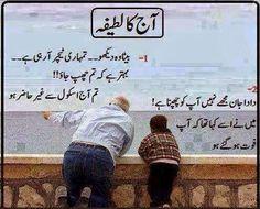 Urdu Latifay: Dada Pota Jokes in Urdu 2014 New, School Urdu Lati...