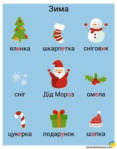 winter vocabulary in Ukrainian