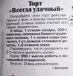 Bulgarian Recipes, Russian Recipes, Chef Gordon Ramsey, Cake Topper Tutorial, Latin Food, Sandwich Recipes, Culinary Arts, Baking Tips, My Favorite Food